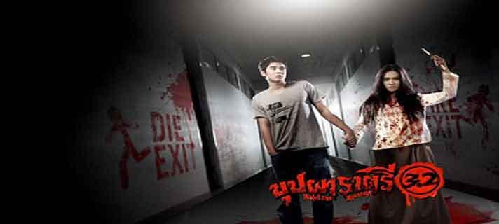 Film-Horor-Thailand-Paling-Seram-10